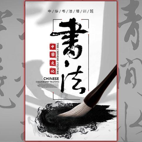 书法毛笔画招生培训中国画国画水墨画书法毛笔画招生