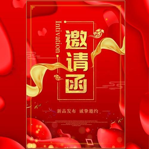 中国红高端家装家具商场会展邀请函