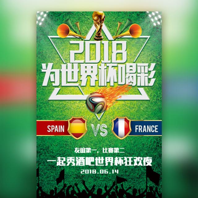 2018足球世界杯酒吧派对夜店单身派对狂欢夜邀请