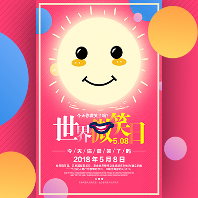 世界微笑日国际微笑日