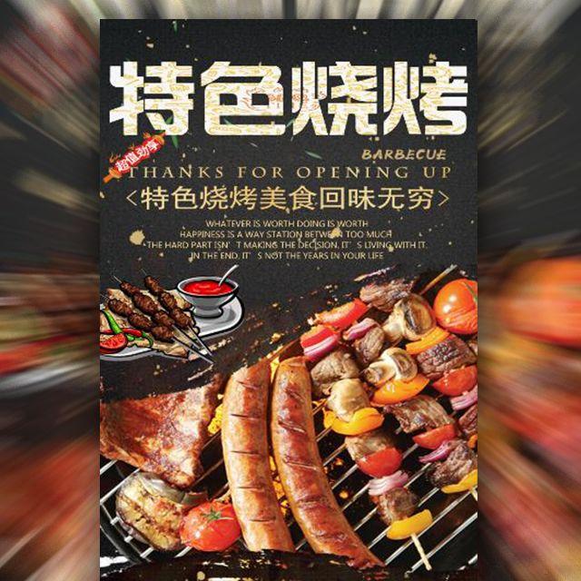 餐饮美食烧烤餐厅大排档促销