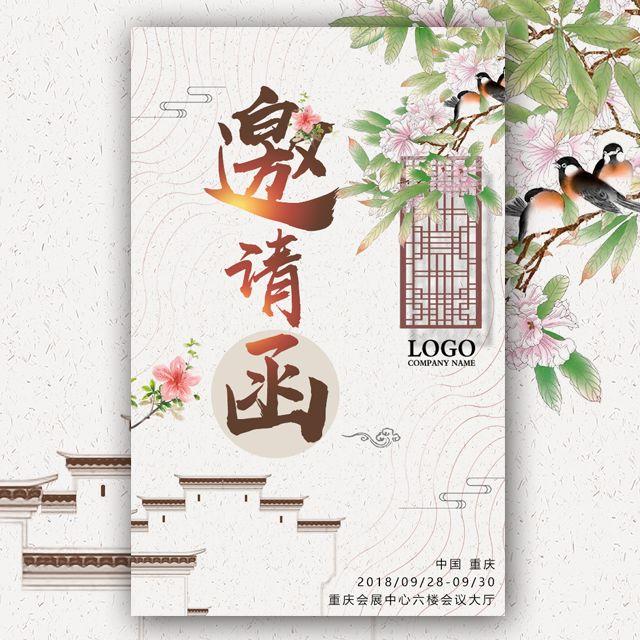 清新古风会议活动邀请函 国风企业宣传