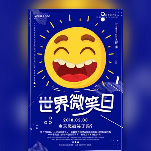 创意笑脸 5.8世界微笑日 免费宣传