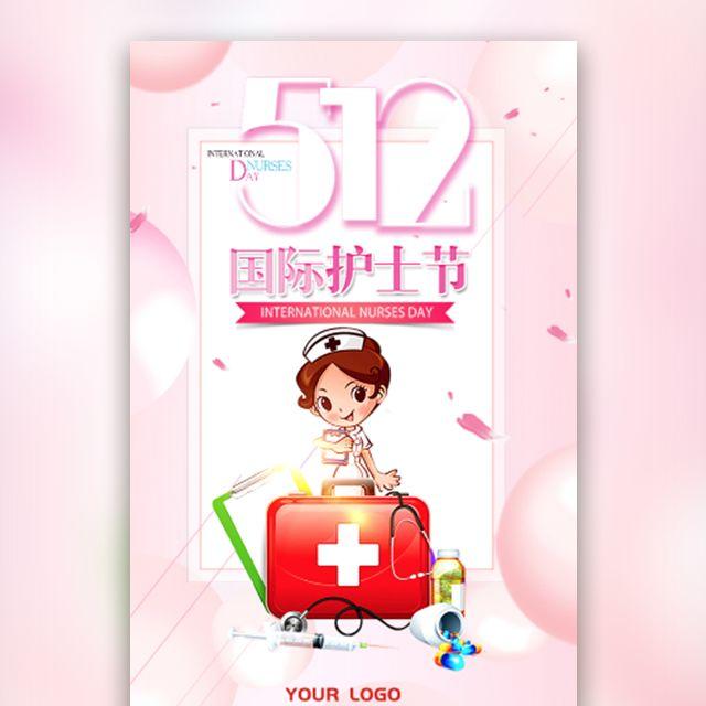 温馨简洁 5.12世界护士节 免费宣传模板