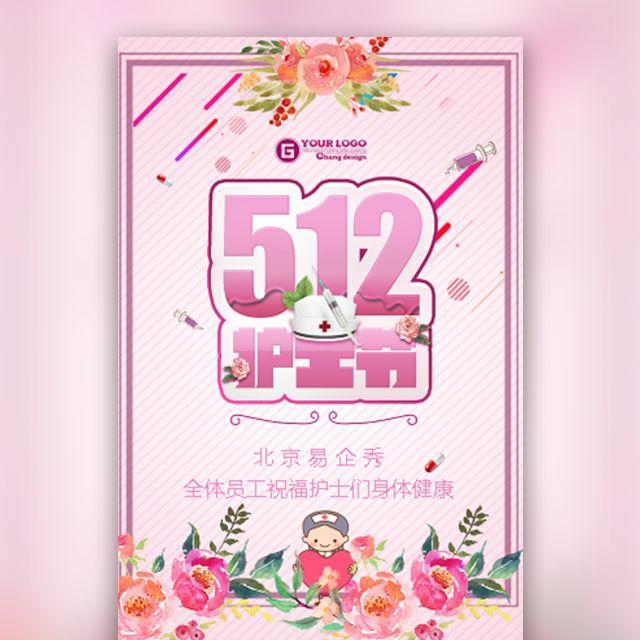 创意512 世界护士节 免费宣传模板