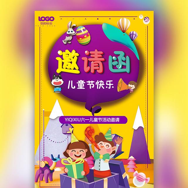 卡通儿童节活动邀请函丨六一幼儿园活动亲子活动