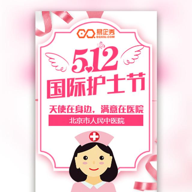 512国际护士节医院护士节活动邀请函最美天使评选活动