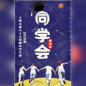 同学会毕业聚会邀请函【毕业季】青春不散场