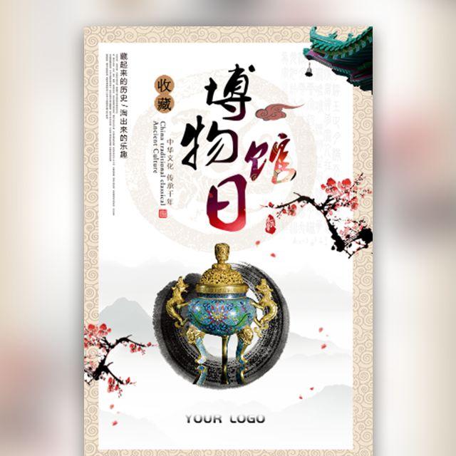中国风简约 博物馆日 免费宣传模板