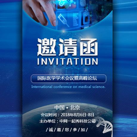 蓝色炫酷医学会议邀请函 医疗学术研讨会