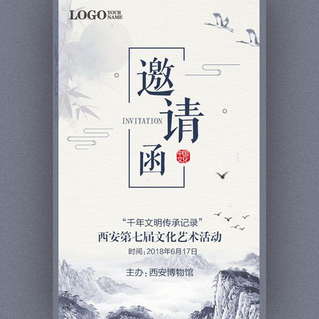 中国风艺术文化邀请函 古典水墨书法展 博物馆文物展
