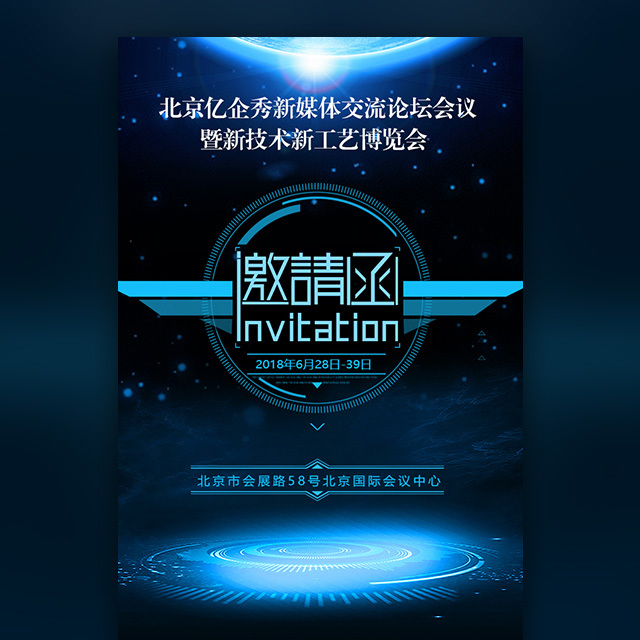 快闪炫酷科技邀请函会议会展活动招商大气星空蓝色