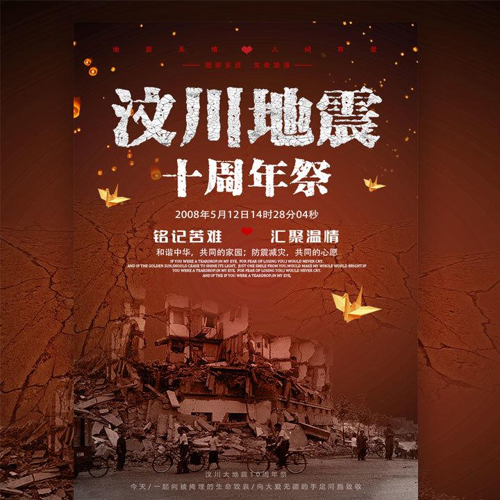 512汶川大地震 10周年祭