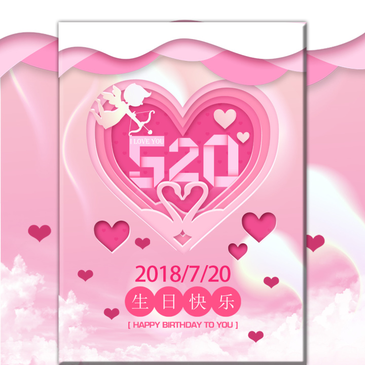 我爱你 女朋友生日祝福 贺卡 520