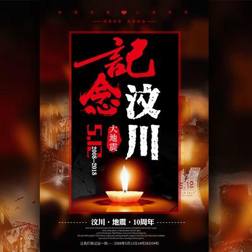 纪念汶川地震十周年祭纪念