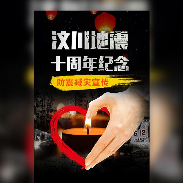 汶川地震纪念,防震减灾宣传