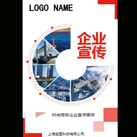 时尚大气企业宣传册