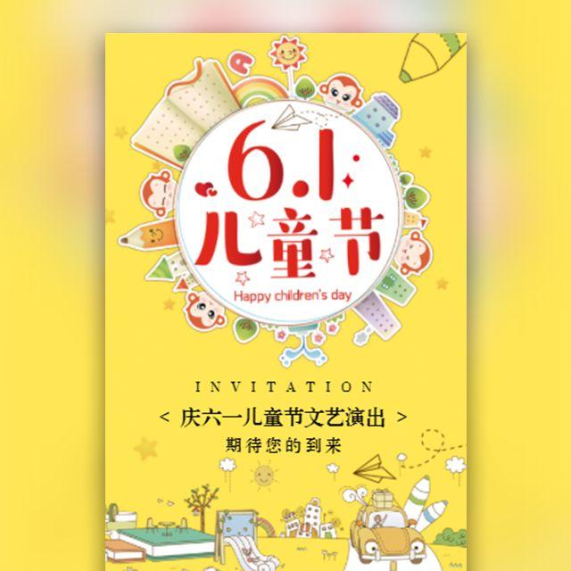 儿童节幼儿园文艺表演亲子活动邀请函