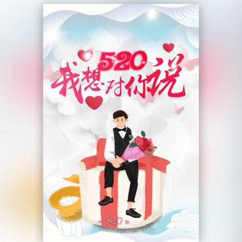 520情人节表白贺卡求婚求爱