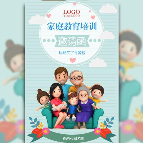 国际家庭日家庭教育培训邀请函