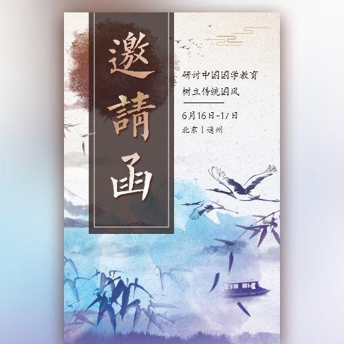 中式古典水墨水彩中国风活动会议邀请函
