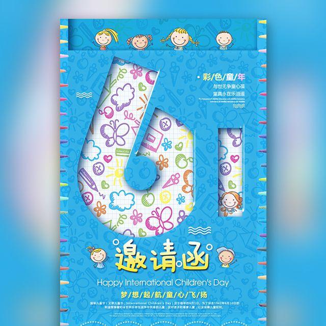 【六一儿童节】 邀请函 亲子活动 幼儿园活动 学校
