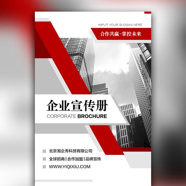 红色大气企业宣传册公司产品介绍推广合作加盟