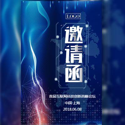 蓝色商务科技互联网 活动会议会展新品发布 邀请函