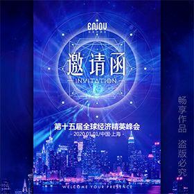 炫酷蓝色科技会议会展邀请函