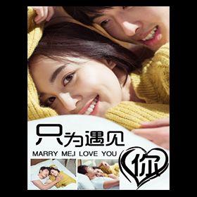 520情人节恋爱告白求婚音乐相册、情侣相册