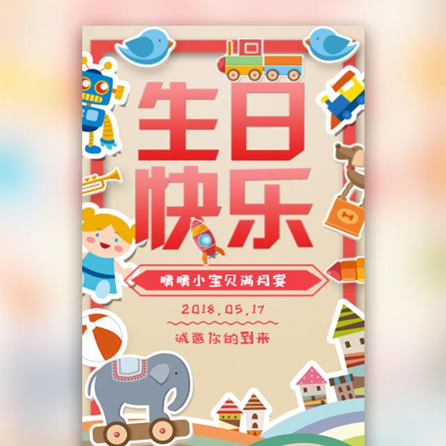 可爱卡通生日派对邀请函宝宝满月宴周岁百日宴相册