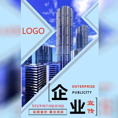 企业宣传册产品宣传