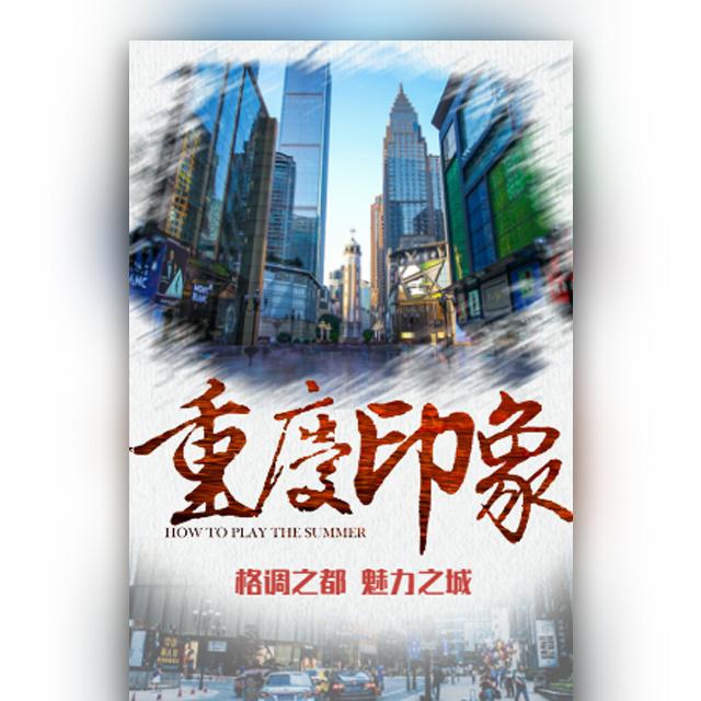 重庆印象重庆旅行宣传旅游社城市宣传介绍招商引资