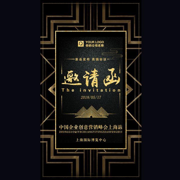 中国企业创意营销峰会上海站