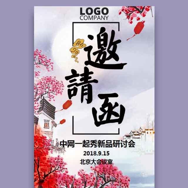 中国风邀请函会议新品 论坛会议峰会酒会展会晚会