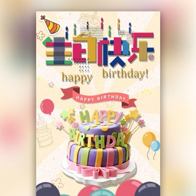 生日派对邀请函宝宝满月生日祝福相册可爱卡通
