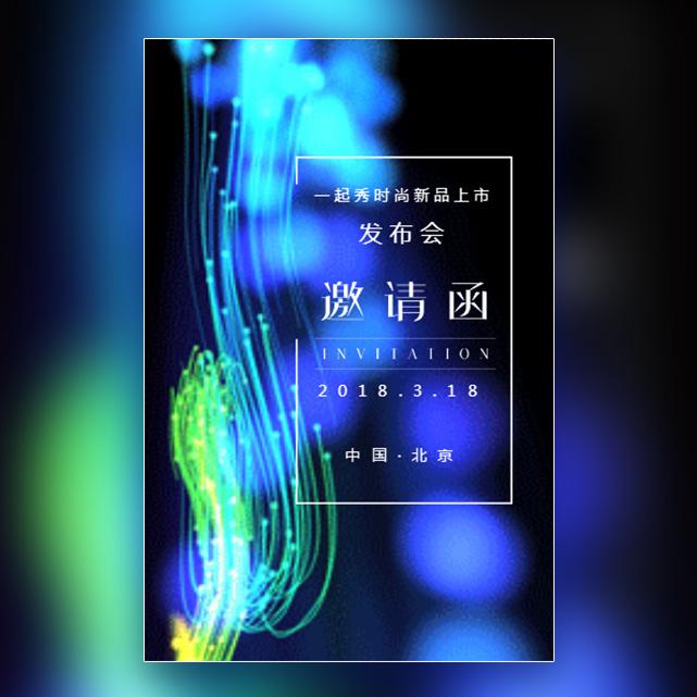 时尚动感炫彩梦幻邀请函 新品发布