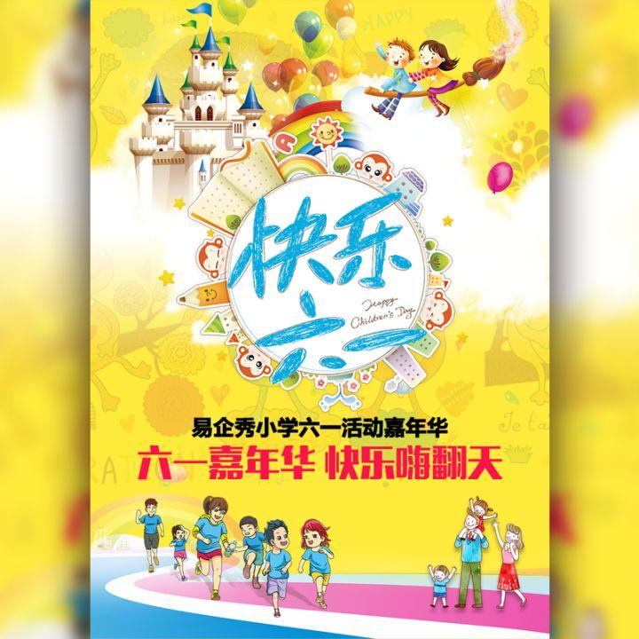 61六一儿童节幼儿园小学演出邀请函亲子活动邀请