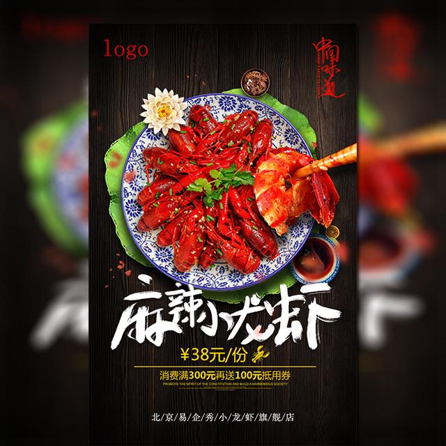 【麻辣小龙虾】新店开业活动促销宣传/夜宵海鲜小吃