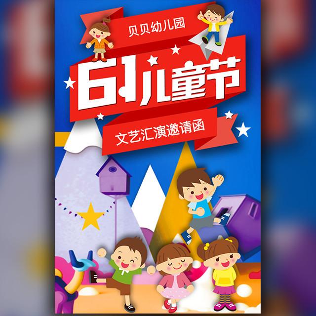 六一活动邀请函 儿童节文艺汇演 节目投票幼儿园招生