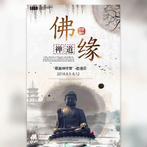 佛教法会 佛教论坛大会 寺庙开光祈福法会 佛门邀请函