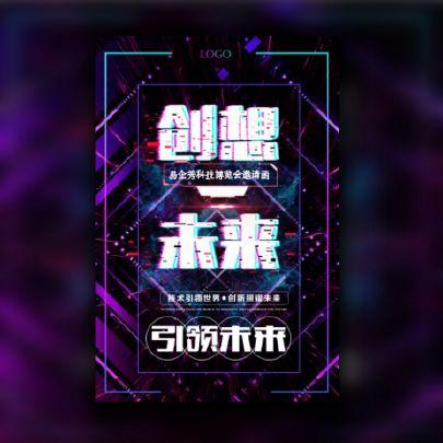 【抖音快闪】炫酷科技邀请函会议会展活动招商通用