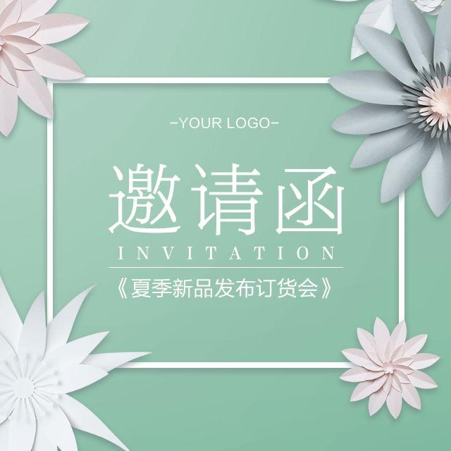 简约小清新会议邀请函 新品发布订货会 展销会答谢函