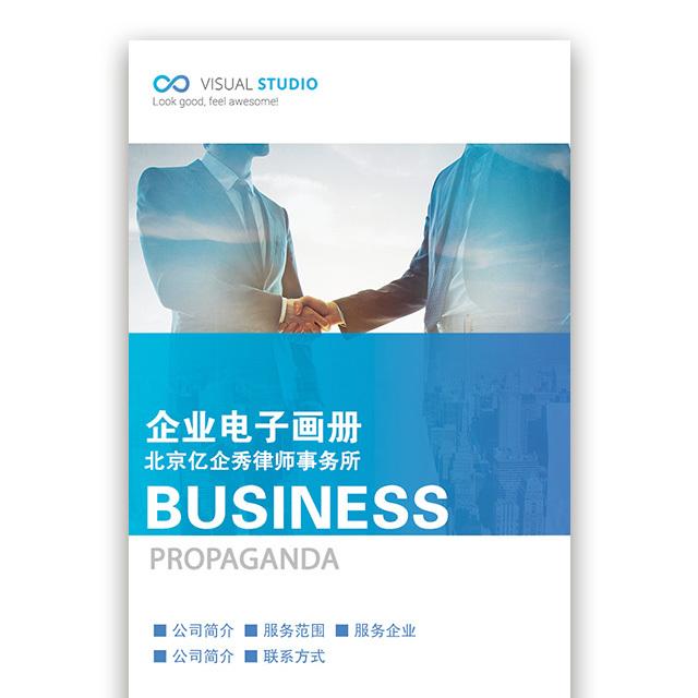 企业宣传画册 科技公司简介 电子 通讯 服务 招商