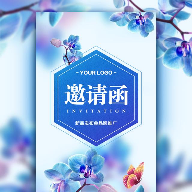 夏季新品发布会邀请函品牌新品上市宣传蓝色花朵优雅