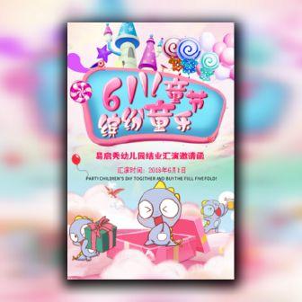 61儿童节汇报演出亲子活动邀请幼儿园培训机构六一