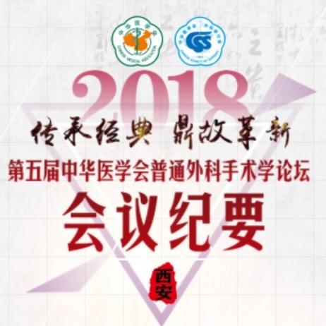 第五届中华医学会普通外科手术学论坛
