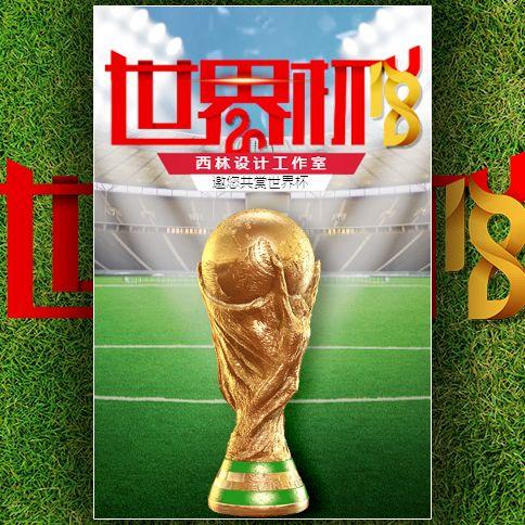 2018世界杯商家店铺宣传促销酒吧夜店大排档观看比赛
