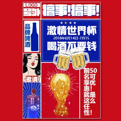 快闪创意世界杯竞猜酒吧活动邀请宣传