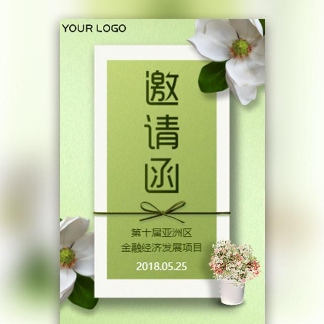 文艺小清新邀请函新品发布会答谢会议活动邀请函晚会